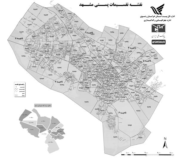 این فایل شامل فهرست کامل کدپستی مناطق شهرستان مشهد با توضیح مختصری از منطقه مربوطه می باشد.